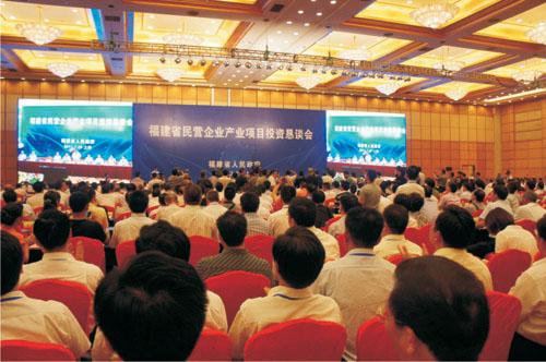 福建省民营企业产业项目投资恳谈会在沪举行